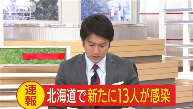 北海道で新たに13人感染 10歳未満の男児2人含む