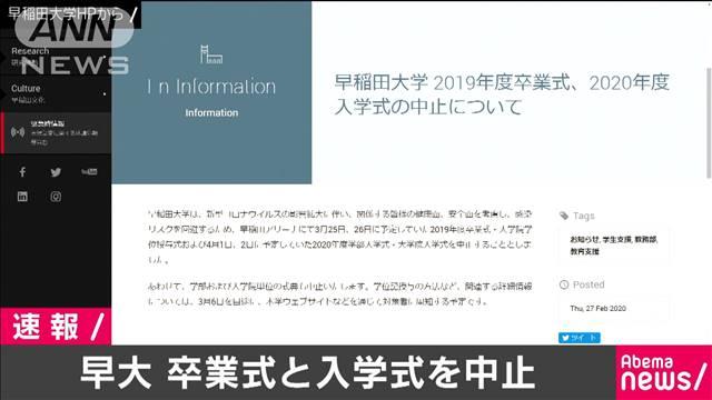 早稲田大学 来月の卒業式と入学式を中止に