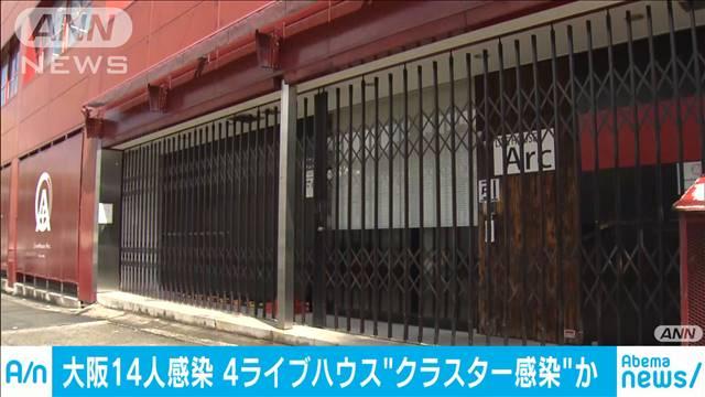 感染 ライブ ハウス 大阪