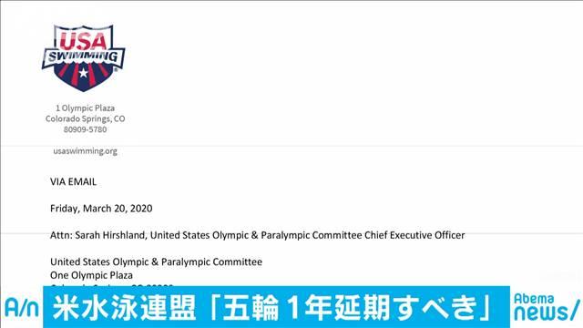 米水泳連盟「東京五輪1年延期すべき」仏水連からも