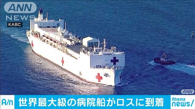 世界最大級の病院船がLAに 感染者以外を受け入れへ