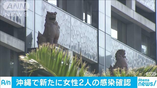沖縄で新たに女性2人が感染 NYから帰国後に症状も