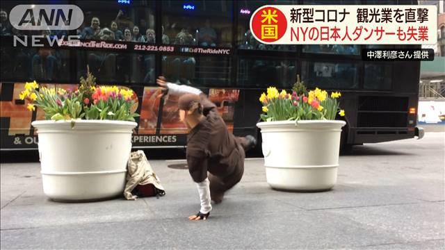 感染拡大…米の雇用直撃 NYの日本人ダンサーも失業