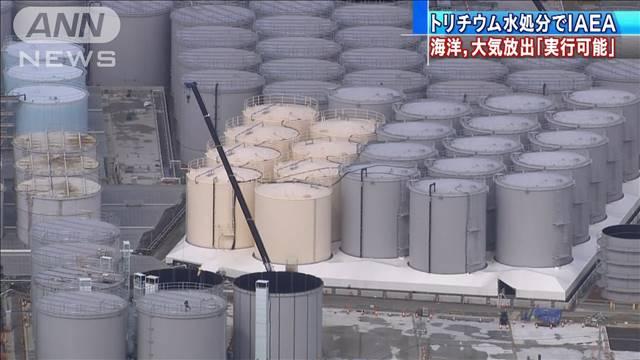 福島第一原発の汚染水処分方法「実行可能」IAEA評価