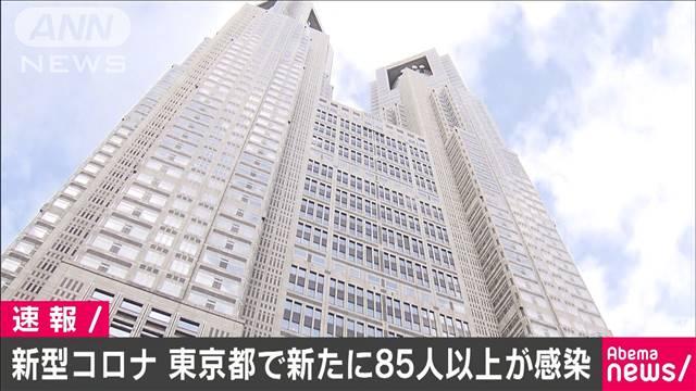 東京 都 コロナ 速報