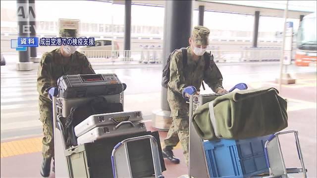 検疫支援の自衛隊拡大へ 検査対象の帰国者増加で