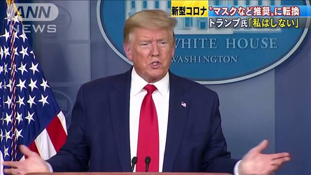 トランプ大統領「私はしない」が国民にマスク推奨
