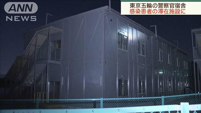 感染患者の受け入れ先 五輪の警察官宿泊施設を検討
