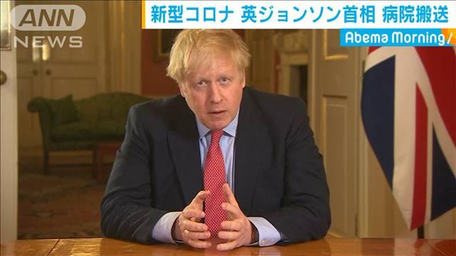 英ジョンソン首相「検査」で病院搬送 新型コロナ