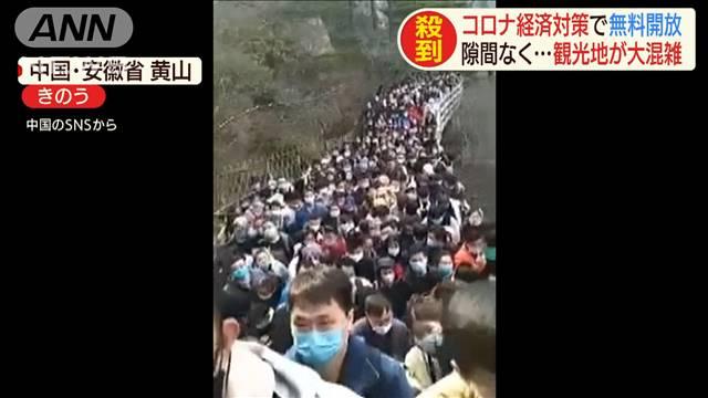 「収束ムード」で…世界遺産に観光客殺到の画像