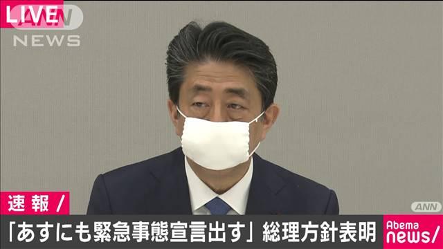 安倍総理が方針表明 7都府県で「緊急事態宣言」の画像