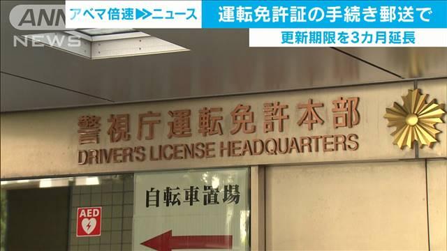 運転 免許 更新