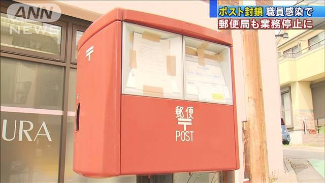 郵便局業務