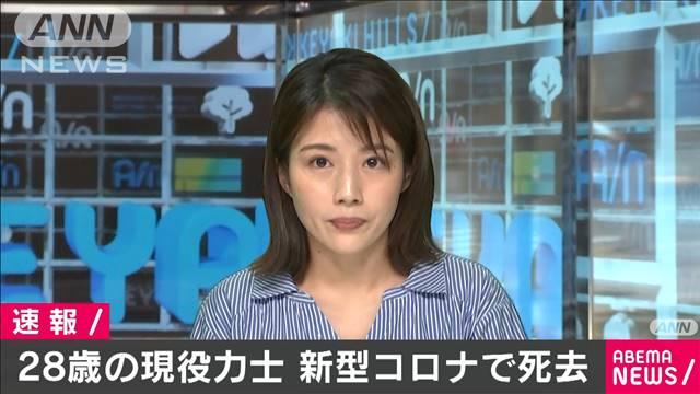 高田川部屋の勝武士(28)が死亡 新型コロナに感染