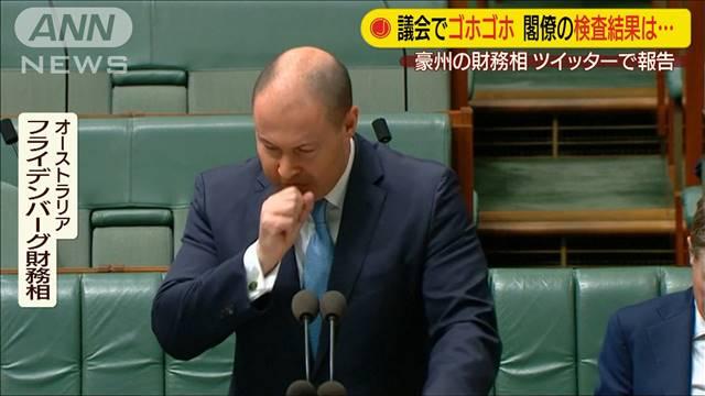 議会でゴホゴホ…豪財務相は陰性 口の中が渇いた?