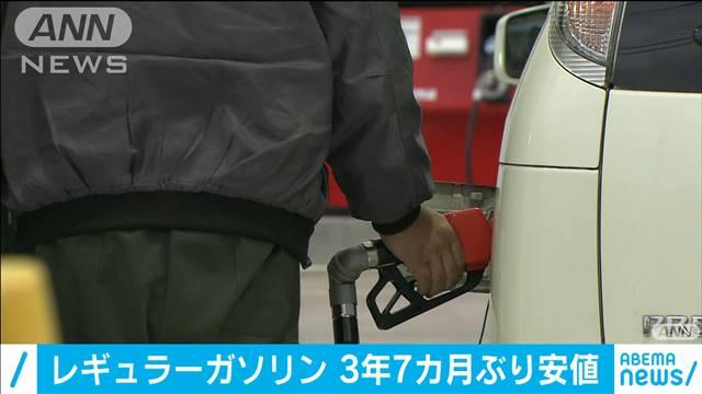 ガソリン 3年7カ月ぶり安値 世界経済停滞の懸念で