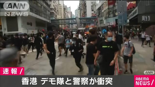 香港でデモ隊と警官隊が衝突 「国家安全法」に反発の画像