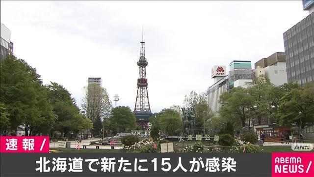北海道の新たな新型コロナ感染者は15人 2人死亡の画像