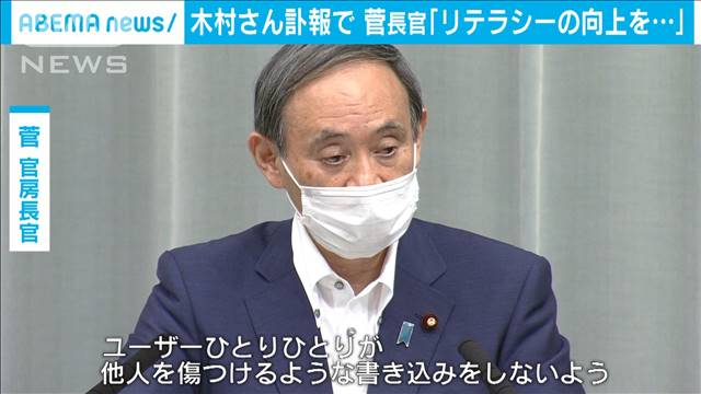木村花さん死去に菅氏「リテラシー向上の啓発必要」