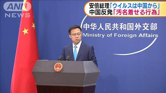安倍総理「ウイルスは中国から」 中国が反発