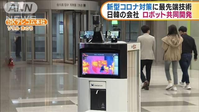 新型コロナ対策 日韓の会社がロボットを共同開発