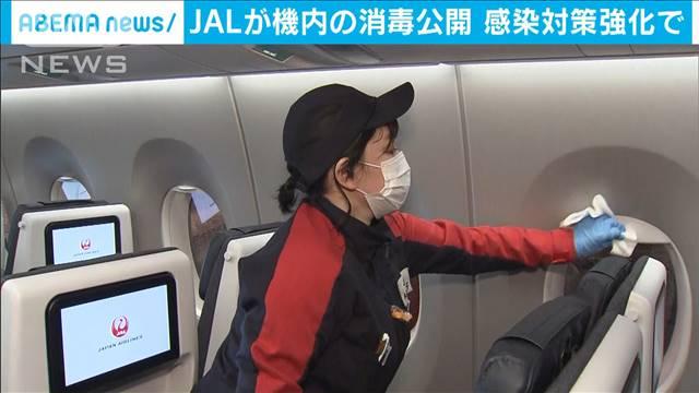 「安心して利用してほしい」 JALが消毒作業を公開