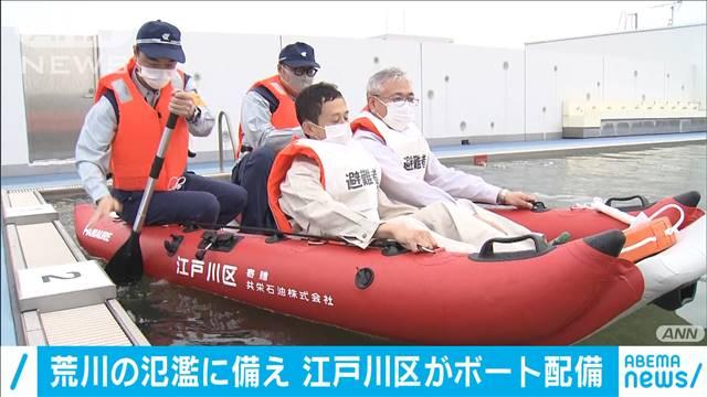 区内106カ所に救助ボート 大規模な浸水被害を想定