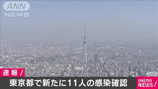 新型コロナ 東京都内で新たに11人の感染を確認