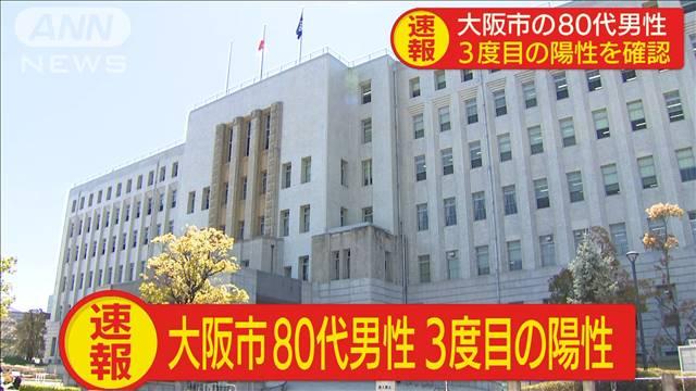 大阪市の80代男性 新型コロナ 3度目の陽性を確認