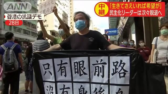 テレビが突然真っ黒 香港安全法可決で批判許さず
