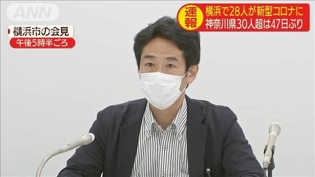 横浜市で28人が感染 神奈川県30人超は47日ぶり