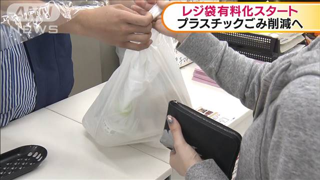 プラスチックごみ削減へ レジ袋の有料化スタート