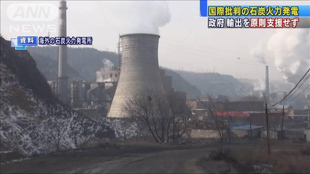 石炭火力の輸出支援「原則禁止」へ 要件を厳格化