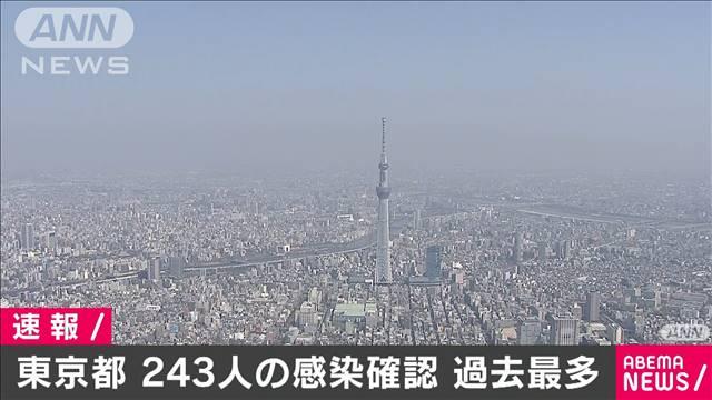 東京都で新たに243人感染 過去最多を更新