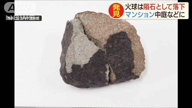 火球は隕石として落下 千葉・習志野市で破片を発見の画像