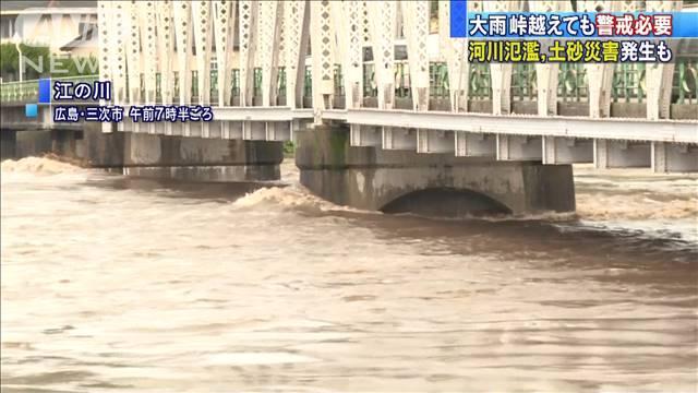 大雨 峠越えるも…河川の氾濫・土砂災害に警戒を