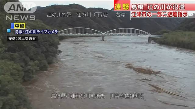 島根・江の川が氾濫 江津市の一部に避難指示