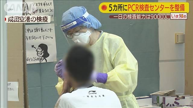出入国緩和へ 一日9000人規模「PCR検査センター」