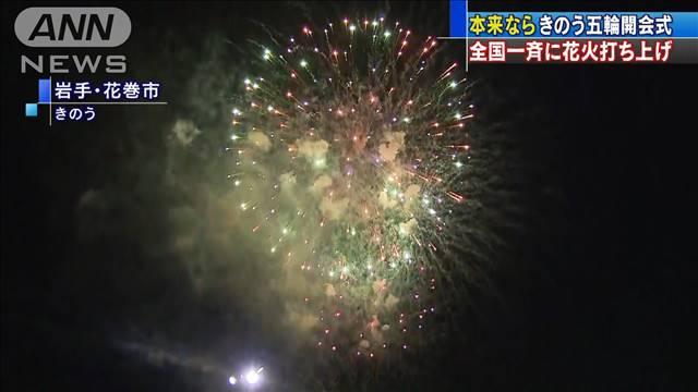 花火 富士山 オリンピック 東京