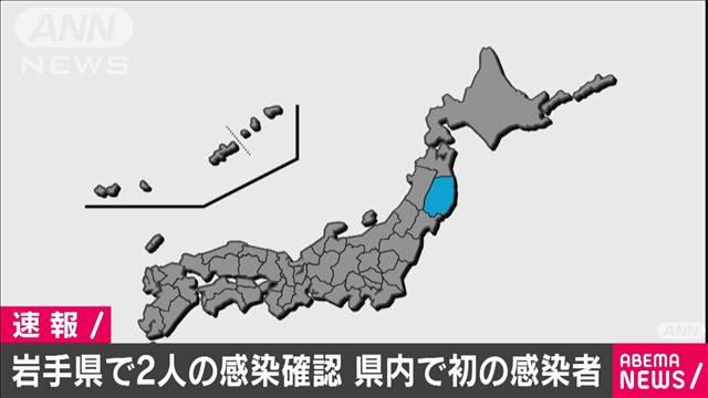 県 者 岩手 コロナ 感染