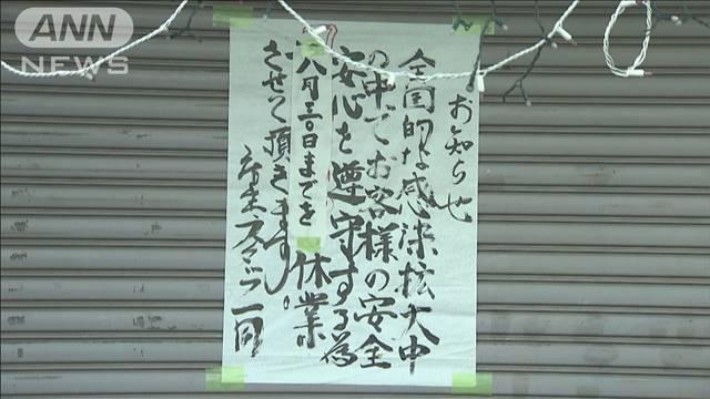 千葉・佐倉市の「昼カラオケ」3軒で集団感染