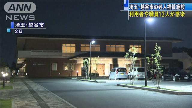 埼玉・越谷市の福祉施設 利用者や職員13人が感染