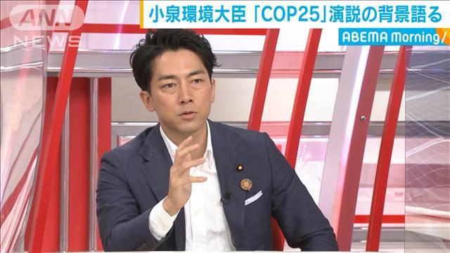 去年の「COP25」での演説の背景 小泉大臣が語る