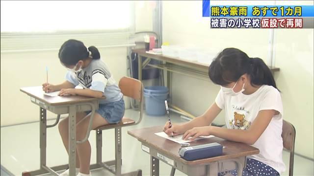 熊本豪雨あすで1カ月 被災した小学校が仮設で再開