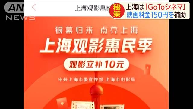 上海で「GoToシネマ」 映画料金一部を市が負担