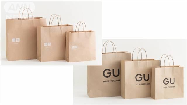 ユニクロ&GU 9月から全店で袋有料化 紙袋1枚10円