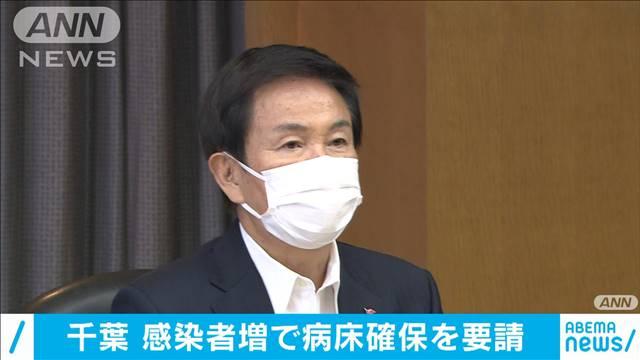 病床200以上増やして…千葉県が医療現場に要請