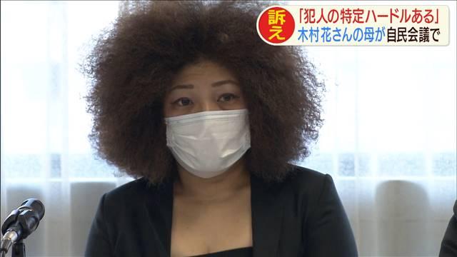 ネット上の誹謗中傷に法整備を 木村花さん母が訴えの画像