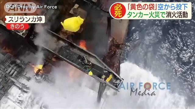 黄色い袋を次々投下し燃えるタンカーの爆発回避