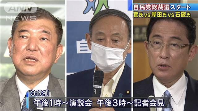 自民党総裁選が告示 3氏が立候補 14日に投開票